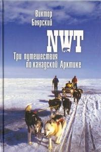 NWT. Три путешествия по канадской Арктике