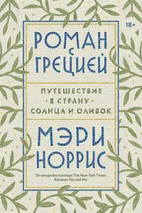 Роман с Грецией