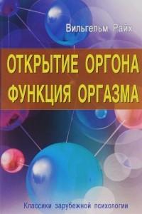 Открытие Оргона. Функция оргазма
