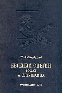 Евгений Онегин. Роман Пушкина