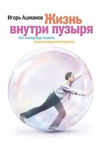 Жизнь внутри пузыря. Как менеджеру выжить в инвестируемом проекте