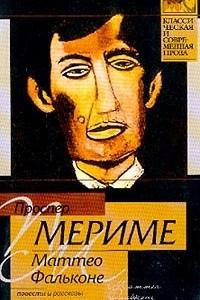 Маттео Фальконе. Повести и рассказы