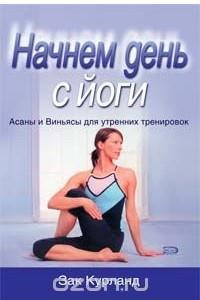 Начнем день с йоги
