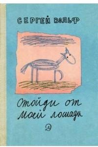 Отойди от моей лошади