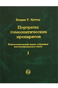 Портреты гомеопатических препаратов. Психосоматический анализ избранных конституциональных типов. Часть 1