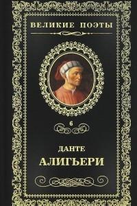 Великие поэты. Данте Алигьери