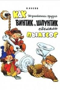 Как Незнайкины друзья Винтик и Шпунтик сделали пылесос
