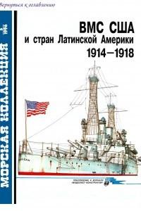 Морская коллекция, 1996, № 05. ВМС США и стран Латинской Америки 1914-1918