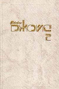 Собрание сочинений в 3 томах. Том 2. Улисс (части I и II)