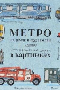 Метро на земле и под землёй. История железной дороги в картинках