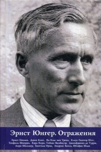 Эрнст Юнгер. Отражения