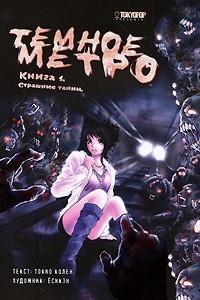 Темное метро. Книга 1. Страшные тайны