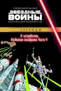 Звёздные войны. Официальная коллекция комиксов. Выпуск № 42 – Х-Истребитель. Разбойная эскадрилья. Часть 4
