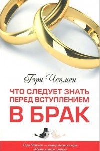 Книга Что следует знать перед вступлением в брак