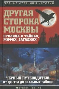 Другая сторона Москвы. Столица в тайнах, мифах и загадках. Черный путеводитель от центра до спальных районов