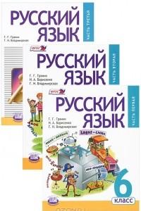 Русский язык. 6 класс. В 3 частях