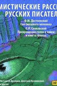 Мистические рассказы русских писателей. Выпуск 2
