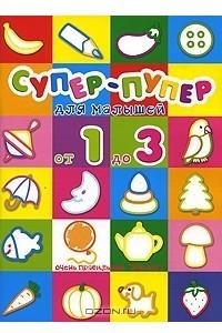 Супер-пупер для малышей от 1 до 3