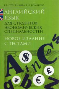 Английский язык для студентов экономических специальностей