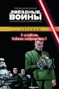 Звёздные войны. Официальная коллекция комиксов. Выпуск № 43 – Х-Истребитель. Разбойная эскадрилья. Часть 5