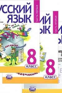 Русский язык. 8 класс. В 3 частях