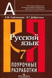 Русский язык. 7 класс. Поурочные разработки