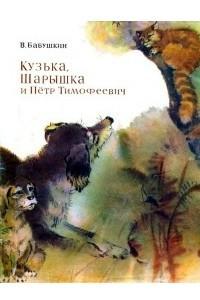 Кузька, Шарышка и Петр Тимофеевич