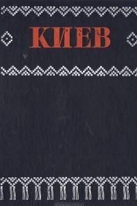 Киев: Краткий обзор архитектурных памятников и ансамблей. Фотоальбом