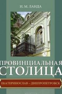 Провинциальная столица. Екатеринослав - Днепропетровск