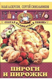 Пироги и пирожки