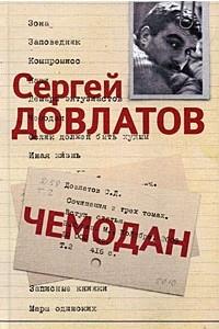 Сергей Довлатов. Собрание сочинений в 3 томах. Том 2. Чемодан