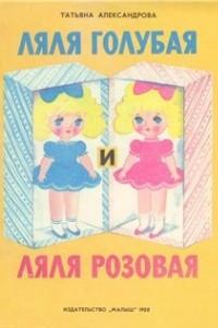 Ляля Голубая и Ляля Розовая