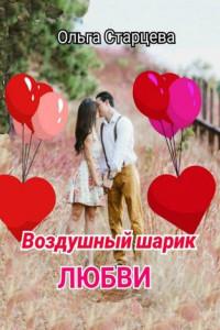 Воздушный шарик любви