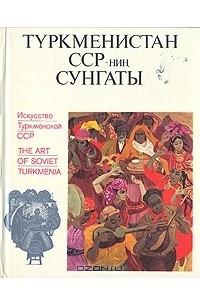 Искусство Туркменской ССР