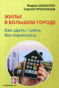 Жилье в большом городе: как сдать-снять без переплаты. 58-е изд