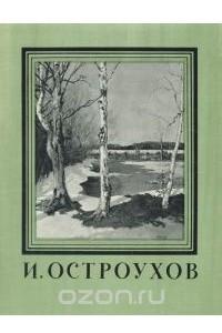 И. Остроухов