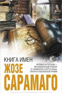 Книга имён