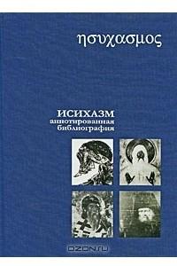 Исихазм. Аннотированная библиография