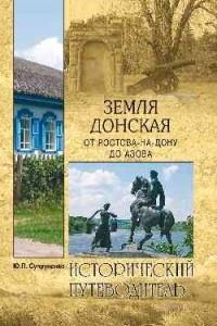 Земля Донская. От Ростова-на-Дону до Азова