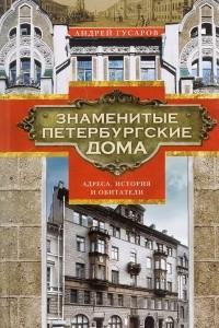 Знаменитые петербургские дома. Адреса, история и обитатели