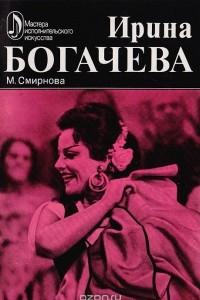 Ирина Богачева: Творческий портрет