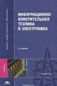 Информационно-измерительная техника и электроника. Учебник