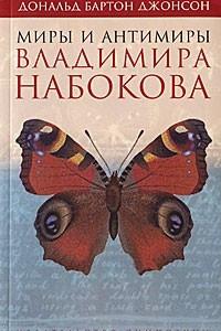 Миры и антимиры Владимира Набокова