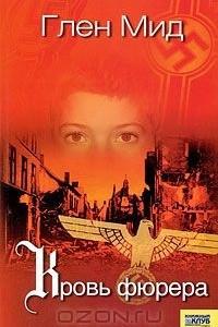 Кровь фюрера