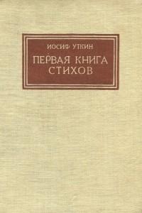 Иосиф Уткин. Первая книга стихов