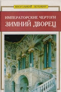 Императорские чертоги: Зимний дворец