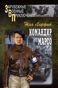 Командир Марсо