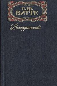 Воспоминания. В трех томах . Том 3