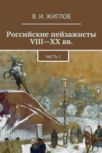 Российские пейзажисты VIII– XXвв.
