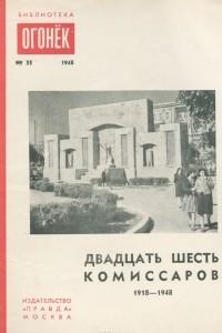 Двадцать шесть комиссаров. 1918-1948